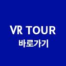 VR TOUR 바로가기